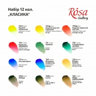 Watercolour Set Rosa Gallery 12 Colours