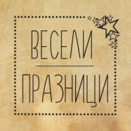 Message Stamp Bulgarian 5.7 x 5.7 cm