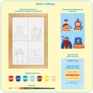Rosa Kids paint by Outline Kit 20 x 30 Marine Team